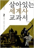 살아있는 세계사 교과서. 2