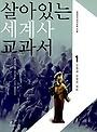 살아있는 세계사교과서 1 (구판/정가:18,000원) [휴머니스트(1-630109)]