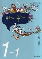 8차 중학교 국어 1 - 1 교과서 (신사고/이숭원 외) (부~)