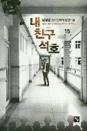 내 친구 석호 1-15 완결 /김상준