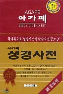 아가페 성경사전 2판14쇄