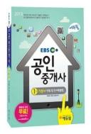 에듀윌 공인중개사 1차 기본서-민법 및 민사특별법(2013) EBS 에듀윌