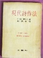 현대시작법 데이루이스 저 조병화 역 정음사 1959년 초판발행