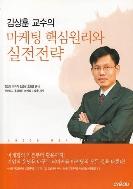김상훈 교수의 마케팅 핵심원리와 실전전략