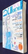 그대에게 to You -1993년7 월 3일자 제1 권 4호   /사진의 제품  / 상현서림  ☞ 서고위치:KJ 4 *[구매하시면 품절로 표기됩니다]