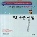 2019년- YBM 와이비엠 고등학교 고등 영어 1 평가문제집 (High School English 1) (신정현 교과서편) - 고3용