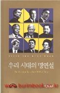 우리 시대의 명연설 시디1장 포함 월간 조선 별책부록 2012년-1월호 (357-8)