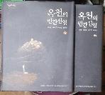 옥천의 민간신앙 상,하-총2권 CD포함