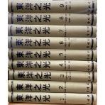동양지광 1939년1호부터 1945년1호까지 전9권 완질 영인본