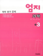 학력평가문제 엄지 과학 중3 (교학사 2009)