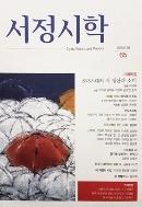 서정시학 2015년 봄 통권65호