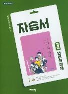 비상교육 완자 자습서 고등 언어와매체 (이관규) / 2015 개정 교육과정