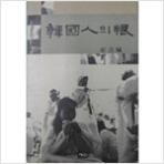 한국인의 한(예전학술사상총서 8) 초-2쇄(1991년)