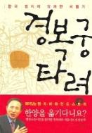 경복궁 타령 / 강용진 외 / 2005.02