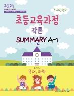 2021 최시원 쌤의 초등교육과정 각론 Summary A-1 (초등교원 임용대비)