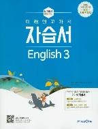 미래엔 자습서 중학교 영어 3 (최연희) / MIDDLE SCHOOL ENGLISH 1 (2015 개정 교육과정)
