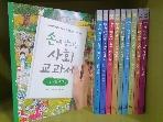 길벗스쿨) 손에 잡히는 사회교과서 시리즈