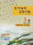 한자능력검정시험(3급/3급2포함)-원기춘.김동하공부흔적없음