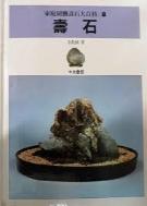 가정원예수석대백과 1-8  -화웨1,2,3,4-실내원예-정원조경-분제-수석