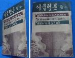 서울평론 1974년1031일 (제51호)  [상현서림] / 사진의 제품  /  / :☞ 서고위치:Kz 3 * [구매하시면 품절로 표기됩니다]