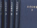 북한단편문학전집 - 조선단편집(1~4) (리기영,리북명,황건등,문예출판사,1978(초),1988(초 (영인본)