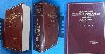 American Criminal Procedure: Cases and Commentary (American Casebook Series) 7th Edici?n  9780314145345 /밑줄 有 [상현서림]  /사진의 제품   ☞ 서고위치:RB 7  *[구매하시면 품절로 표기됩니다]