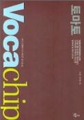 토마토 Vocachip (테이프 별매)
