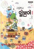 2017년형 8차 고등학교 일본어 1 교과서 (다락원 윤강구) (CD1장포함) (435-4)