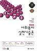 사회복지 실천기술론 - 2014 1급 사회복지사 기본서, 12회 대비 (수험서/큰책/2)