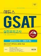 에듀스 삼성 GSAT 실전모의고사