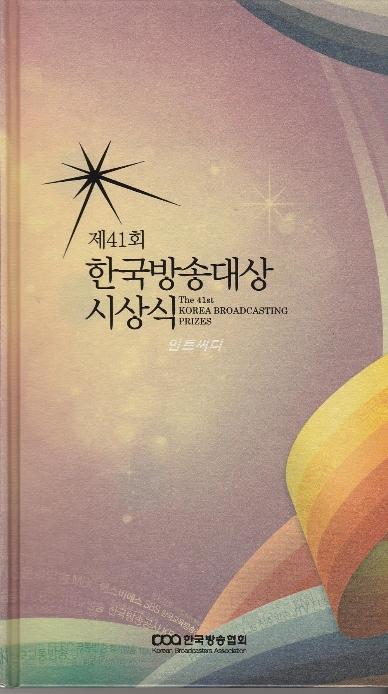 [DVD] 제41회 한국방송대상 시상식