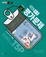천재교육 평가문제집 중학교 국어 1-1 (노미숙) / 2015 개정 교육과정