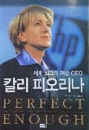 칼리 피오리나 - 세계 최고의 여성 CEO 초판 2쇄
