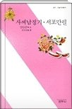 사씨남정기 서포만필 - 사르비아총서 시리즈 이백칠번째 책 3판1쇄