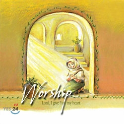 옹기장이 - Worship (CD) Lord, I give You my heart