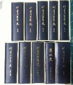 서울 육백년사 전10 권  (서울600년사)       /사진의 제품     ☞ 서고위치:400-01