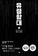 유령함대.1.2완