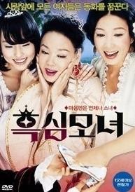 흑심모녀 - DVD