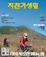 자전거생활 2021년-9월호 No 232 (Bicycle Life) (신237-3)