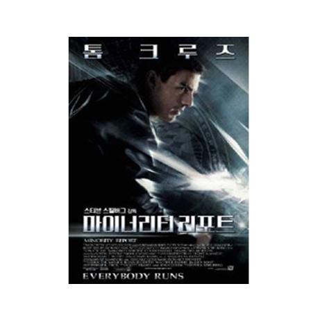 (DVD) 마이너리티 리포트 S.E (MINORITY REPORT S.E)