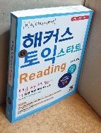 해커스 토익 스타트 리딩(Hackers TOEIC Start Reading)(신토익 Edition)(3판)
