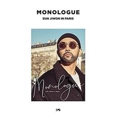 [미개봉] [DVD] 은지원 - [MONOLOGUE] EUN JIWON in PARIS PART. 2 [DVD+포토북] (BLUE SKY Ver)