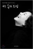 벽 속의 요정- 천의 얼굴을 가진 우리 시대의 진정한 배우 김성녀의 삶의 이야기 초판1쇄