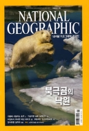 내셔널 지오그래픽 한국판 2009.4 호주의 가뭄