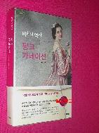 핑크 카네이션 //141-4