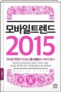 모바일 트렌드 2015 - 2015년 모바일 핵심키워드를 잡아라! 초판1쇄