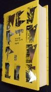 메트로 폴리스(아방가르드 예술과 건축)   / 사진의 제품   / 상현서림  / :☞ 서고위치:XB 3 *  [구매하시면 품절로 표기됩니다]