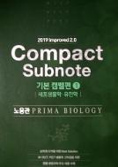 Compact Subnote 기본 캠벨편 세트 (제1권+제2권+제3권) [전3권] : 2019 Improved 2.0
