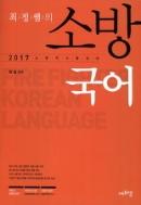 최정쌤의 소방국어 (2017 소방직 시험대비)