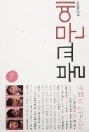 불교문예 2015년 가을호 통권 70호
